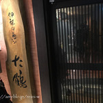 伊都の恵み た鶴 -