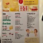 マカロニ食堂 - 飲み放題メニュー