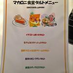 マカロニ食堂 - 選べるタルトメニュー
