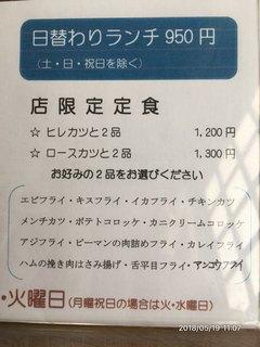 とんかつ 勝よし - 2018/05/19