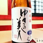 秋田料理 まさき - ゆきの美人 純米 しぼりたて生
