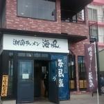 湘南ラーメン 海風 - 駅から歩いて水族館150メートル手前です 2階もあります