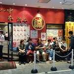 蒙古タンメン中本 - 蒙古タンメン中本 渋谷店 辛口好きさんたちが列をなします
