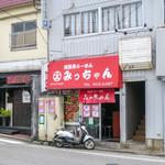 86129900 - 筑紫野市二日市中央の「みっちゃん」さん。さすがの名店でございました。