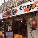 広州市場 -