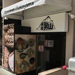 縄麺 男山 - 外観2018年5月