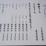 焼肉 銀座コバウ - メニュー