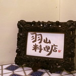 羽山料理店 -