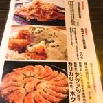 九州炎 - セットメニュー