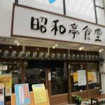 昭和亭食堂 - 屋号変更 昭和帝食堂