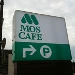 モスカフェ - 駐車場看板