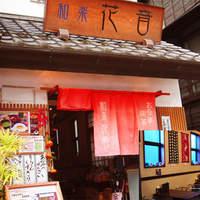 和楽 花音 - 赤いのれんが目印。土日祝日は店頭で食べ歩き駄菓子「たこせん」を販売。賑やかですよー。