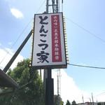 博多ラーメン とんこつ家 -