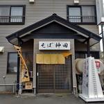 そば処 神田 - 入り口
