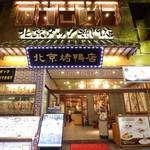 北京烤鴨店 -