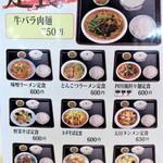 正康楼 - 定食メニュー