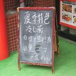 正康楼 - 夏季限定メニュー