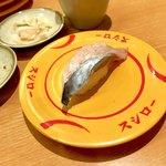 スシロー - *炙りとろさわら(¥100)※期間限定