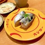 スシロー - *真いわし(¥100)