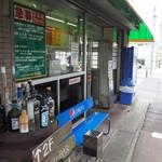 町田家 - 店頭(酒瓶は隣の店)