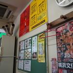 町田家 - 店内