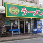町田家 - 店舗入り口側