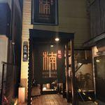 Mendokorokusunoki - 入り口