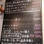 夙川 中屋 -