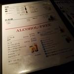 和牛焼肉 勢 - アルコール