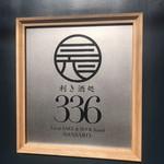 利き酒処 336 -