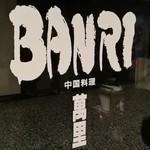 萬里 - BANRI