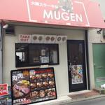 大阪ステーキはMUGEN -