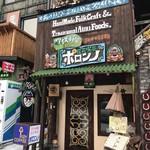 民芸喫茶 ポロンノ - 入り口