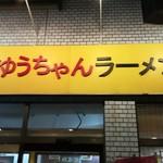 うまいヨゆうちゃんラーメン - 看板