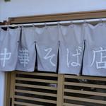 中華そば店 遠州 - すっかり色が抜けてしまった暖簾