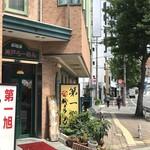 神戸ラーメン 第一旭 - 神戸駅北東、徒歩5分ほどの第一旭さん(2018.5.20)