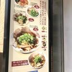 神戸ラーメン 第一旭 - 基本メニュー、これにランチセットなどがたくさんありますよ(2018.5.20)