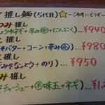 86167644 - 推し麺(^ー^)