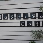 ハシゴカフェ キョウト -