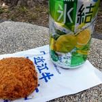 肉の大橋亭 - 近江牛ミンチカツ