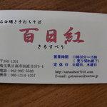 百日紅 - 店で貰ったカード