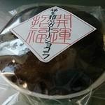 北家 - 料理写真:福を招くガトーショコラ