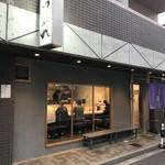 らーめん鱗 茨木店 - 茨木市駅から北東に300m歩いたところにあるラーメン屋さんです