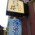 懐石 櫻 - 外観