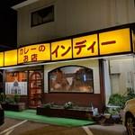 カレーのお店インディー - 【2018/5】外観