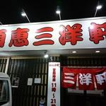 須恵三洋軒 -