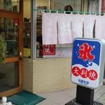 Satouoyakiten - 夏はかき氷