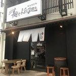 二代目 麺やケイジロウ - 店舗外観