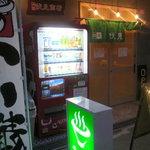 麺屋伏見商店 -