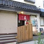 うなぎ 善 - お店の外観(2011.07)